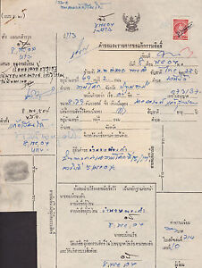 Thailand Bft 19/64 on 1952 Document with 11 Fiscals affixed