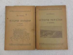 Lot of 2 Ivan Petrenko історія України HISTORY OF UKRAINE Parts I and II 1940-41
