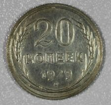 Russia - USSR - 1929 - 20 Kopek Silver - Uncirculated!! Great Coin!
