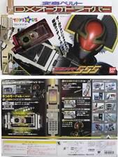 Bandai Masked Kamen Rider 555 Faiz Orga Drive Belt SB-000P Toysrus Exclusive MIB