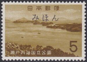 Specimen, Japan Sc795 Inland Sea National Park, Nashu