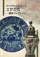 Hakaru Kanbara Collection Photo Book Koimari Ko-Imari Old Imari Arita