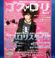 Handmade Gothic & Lolita Fashion Vo.13 /Japanese Clothes Sewing Pattern Book
