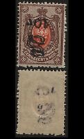Armenia 🇦🇲 1920 SC 152b MNH inverted . g2018