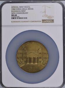 POP:2 1984 Panda Coin Medal 30Th Anni of ShangHai Mint Brass  NGC68 Rare