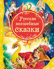 Русские волшебные сказки   детские книги   Серия: Все лучшие сказки   Росмэн