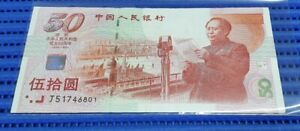 1999 China 50th Anniversary 50 Yuan Commemorative Banknote Currency J 51746801