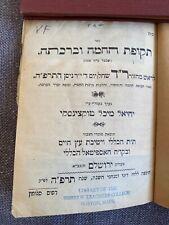 TEKUFAS HACHAMA UBIRCHOTEHA Jerusalem 1925/Antique old Hebrew Books Judaica