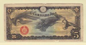 BILLET CHINE 5 YEN 1940  # M 18 A