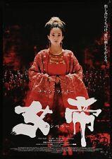 BANQUET Ye Yan Japanese B1 (29x41) movie poster 2006 ZHANG ZIYI Double Sided
