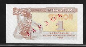 UKRAINE  1 karbovanets specimen note, 1991, UNC