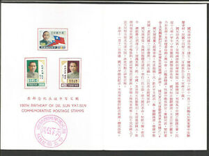 ROC #1466-68 Dr.Sun Yat-Sen First Day of Issue>Folder With Mint Stamps Attached