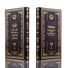 The  BIBLE in ARABIC  On The Torah Project  Edition  brand New