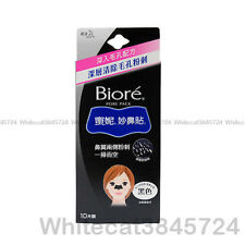 KAO BIORE NOSE PORE PACK CLEANSING STRIPS LADY WOMEN BLACK 10 PCS (1 PACK)
