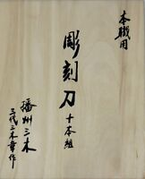 New MIKISHOU Japanese Chisel for professional Carpenter tool NOMI 10 set