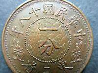 1929 China Coin  Manchurian 1 Cent 中華民國十八年 東三省 一分