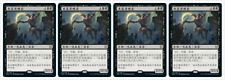 4 Chinese Nighthawk Scavenger Zendikar Rising ZNR Magic the Gathering MTG MINT