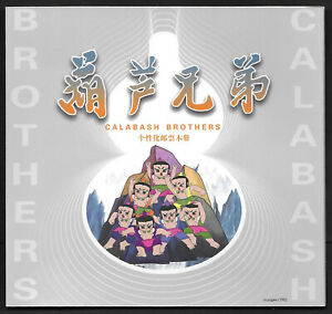 China 2020-12 Calabash Brothers Stamp Special S/S Booklet Cartoon GPB-16 葫芦兄弟