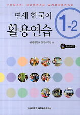 New! YONSEI KOREAN 1-2 (W/CD) Workbook English version Korea K pop drama movie