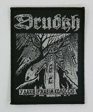 DRUDKH-DOGS-WOVEN PATCH
