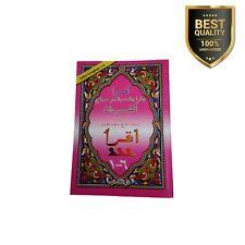 Beginner quran arab book (1 Book)