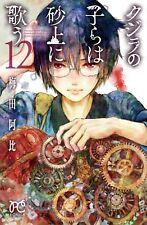 Kujira no Kora wa Sajo ni Utau 12 Japanese comic manga Children of the Whales