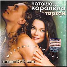VERISH ILI NET - NATASHA KOROLEVA I TARZAN RUSSIAN POP MUSIC BRAND NEW CD
