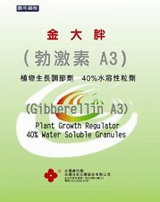 Gibberellic Acid GA3 40% water soluble granules SG 1g 25bags (total 25g) PGR TC