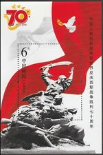 China 2015-20 70th Annv Victory over Japanese WWII MS MNH