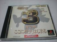 PS1 Capcom Generation 3 Japan PS PlayStation 1 F/S