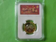 China 10 Yuan Commemorative Coin 2017 90th Anniversary of Liberation Army(UNC).