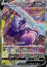 Pokemon Gioco Carte Galarian Slowking Vmax Sr (Sa) 080/070 s5a Menta Giapponese