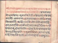 INDIA RELIGIOUS HAND WRITTEN MANUSCRIPT HINDI - SHEETS 48 - PAGES 96 SAMVAT 1888