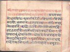 INDIA - RARE - HAND WRITTEN MANUSCRIPT - IN HINDI - SHEETS 48 - PAGES 96