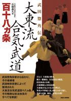 Daito Ryu Aikibudo 118 Techniques Book by Yoshihisa Ishibashi Aikido