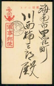 Mayfairstamps Japan Military Anchor Stampless Postal card wwi99275