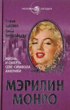Modern Russian Book Marilyn Monroe Biography History illustrated Hardcover Old