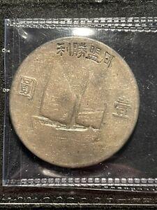 435  Very Rare 1933 China republic Allied Victory Commemorative Dollar   L&M-874