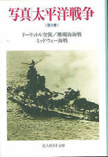 MITSUDO WW2 BATTLE OF THE CORAL SEA BATTLE OF MIDWAY DOOLITTLE RAID IJN USN