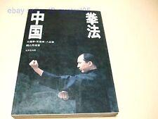 CHUGOKU KENPO TSURUYAMA KOZUI TAIKYOKUKEN KEIIKEN HAKKESHO DAITO-RYU MASTER 1976