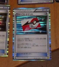 POKEMON JAPANESE CARD HOLO CARTE 019/020 DS 1ST 1ED JAPAN NM