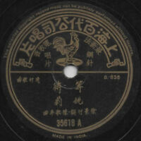 "Pathe 35618 CHINESE SHANGHAI 78 rpm 10"" shellac with song sheet"