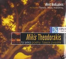 Mikis Theodorakis - Ta Lyrika ( CD ) NEW / SEALED