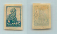 Russia RSFSR 🇷🇺 1923 SC 255 MNH imperf Litho. rtb3931