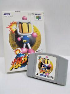 N64 -- Baku Bomberman -- Box. CanSave! Nintendo 64, Japan Game. 18664