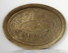 Large antique Middle East oval brass tray/platter, fine calligraphy ornaments