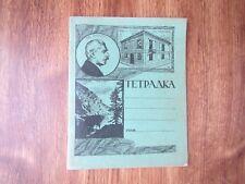 ANTIQUE BULGARIAN NOTEBOOK 1935 KING TZAR BORIS III SAXE-COBURG-GOTHA AND JOANNA