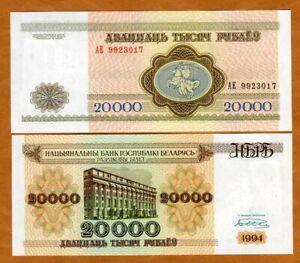 Belarus, 20000 (20,000) Rubles, 1994 P-13, Ex-USSR UNC