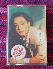 Cally Kwong ( 鄺美雲 ) ~ 親近我 ( Malaysia Press ) Cassette
