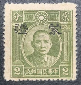 1945 Japan Occupation Of Meng Chiang, Overprint On 2f New Peking SYS, #2N101.